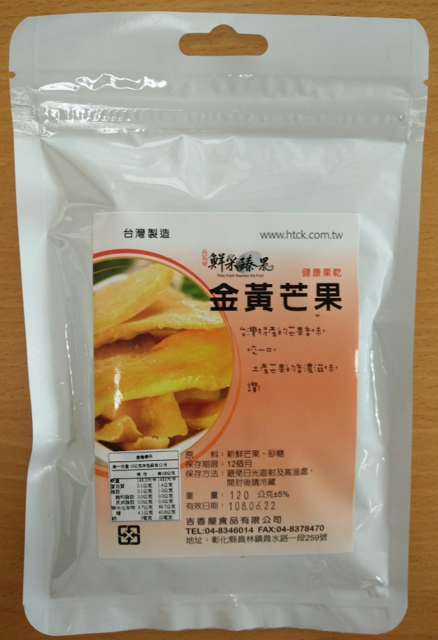金黃芒果乾 3