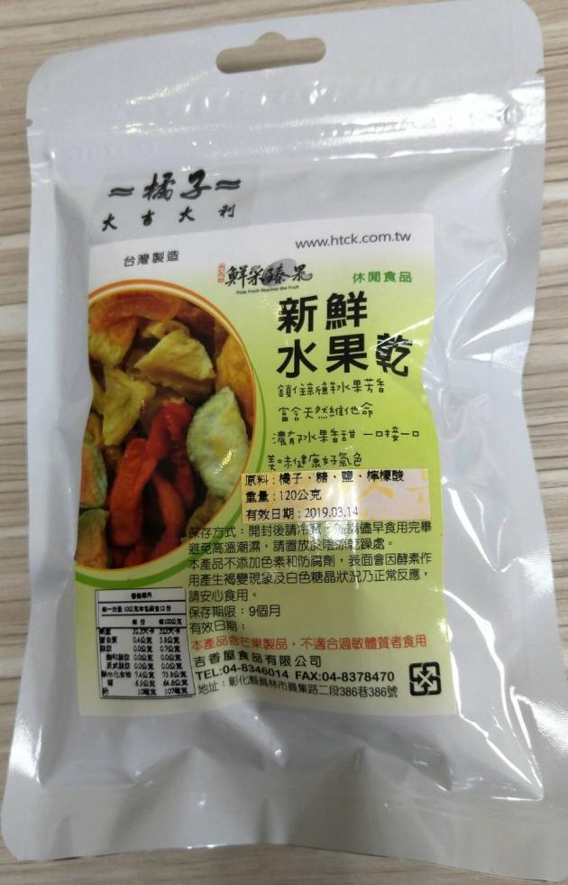 台灣橘子乾 3