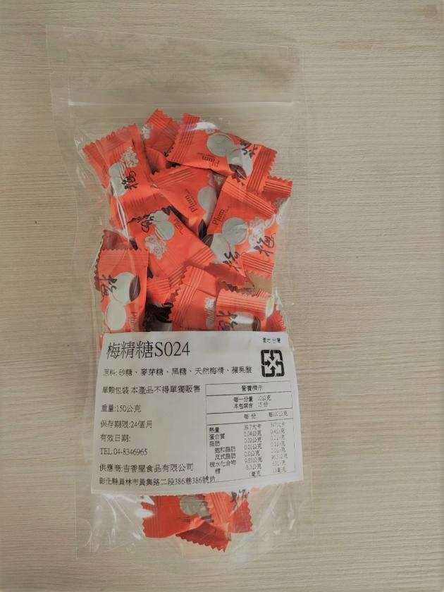 梅精糖 3