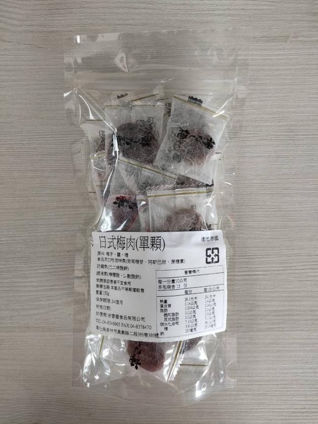 日式梅肉(單包裝) 3