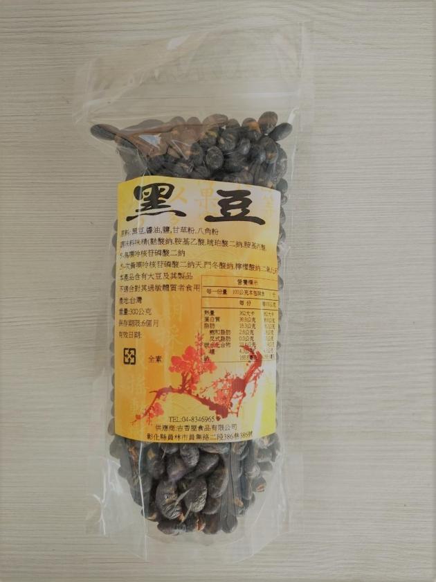 青仁黑豆 4